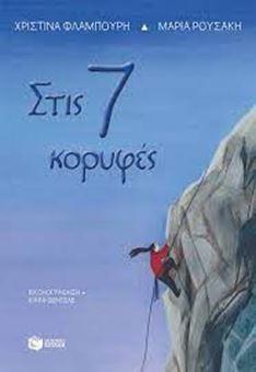 Στις 7 κορυφές