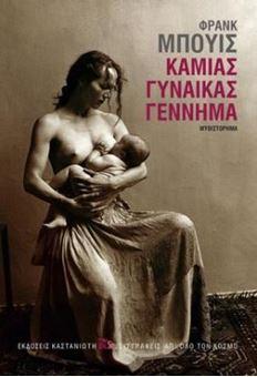 Καμιάς γυναίκας γέννημα