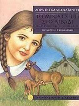 Το μικρό σπίτι στο λιβάδι (Βιβλίο πρώτο)- Μικρό σπίτι στο Μεγάλο Δάσος