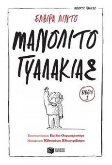 Μανολίτο ο Γυαλάκιας (Σειρά: Μανολίτο Γυαλάκιας, βιβλίο 1)