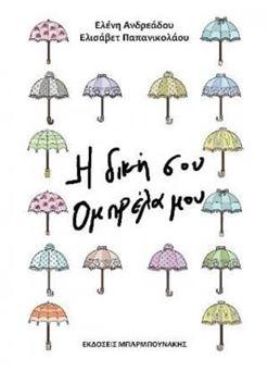 H δική σου ομπρέλα μου