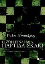 Εικόνα της Η ζωή είναι μια παρτίδα σκάκι