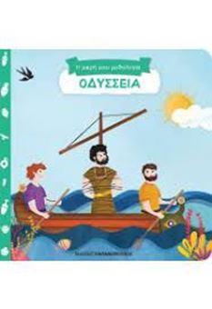 Οδύσσεια - Η μικρή μου μυθολογία