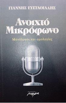 Ανοιχτό μικρόφωνο