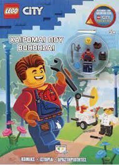 LEGO CITY: Χαίρομαι που βοήθησα!
