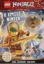 Εικόνα της LEGO NINJAGO: Ο Χρυσός Νίντζα
