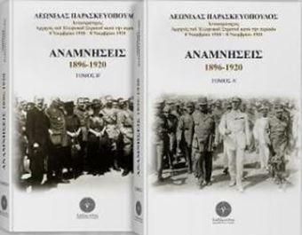 Αναμνήσεις 1896 -1920