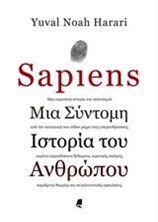 Εικόνα της Sapiens: Μια Σύντομη Ιστορία του Ανθρώπου