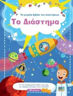 Το Διάστημα - Σειρά: Το μεγάλο βιβλίο των απαντήσεων