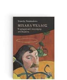 Μιχαήλ Ψελλός - Η ρητορική και ο λογοτέχνης στο Βυζάντιο