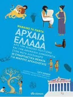 Αρχαία Ελλάδα - Σειρά: Μαθαίνω τα Πάντα - No 9