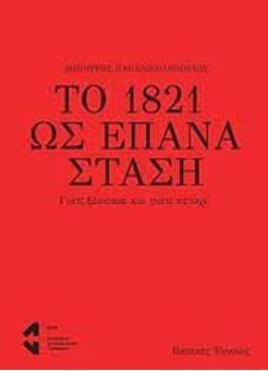 Το 1821 ως επανάσταση