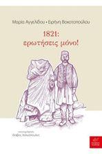 Εικόνα της 1821: ερωτήσεις μόνο!