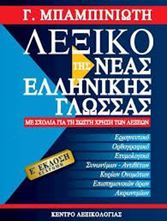 Image de Λεξικό της νέας Ελληνικής Γλώσσας