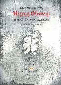 Μίμης Ούπας: Μια τελευταία παράσταση
