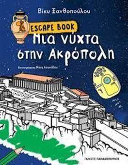 Μια νύχτα στην Ακρόπολη - Escape Book