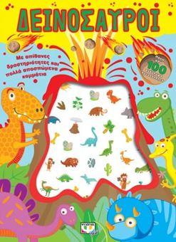 Δεινόσαυροι - διασκέδαση με ανάγλυφα αυτοκόλλητα