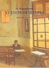 Picture of Νυχτερινή ιστορία