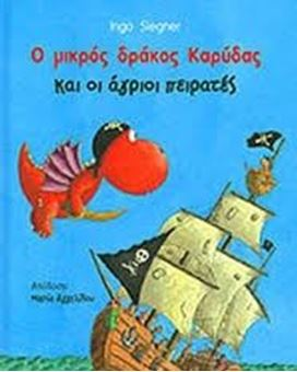 Ο μικρός δράκος Καρύδας: Οι άγριοι πειρατές