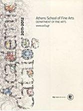 Εικόνα της Athens School of Fine Arts. Department of Fine Arts: Academic Catalog 2011-2012