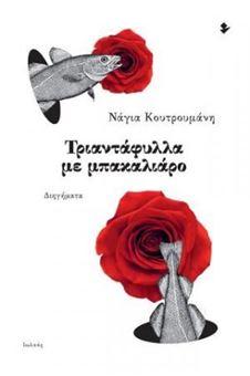 Τριαντάφυλλα με μπακαλιάρο