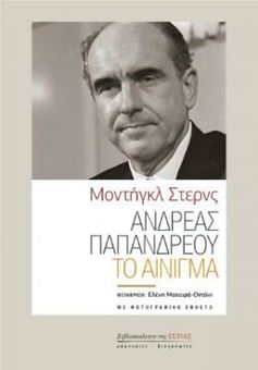 Picture of Ανδρέας Παπανδρέου - Το αίνιγμα