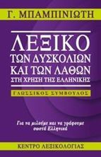 Εικόνα της Λεξικό των Δυσκολιών και των Λαθών στη χρήση τής Ελληνικής