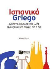 Εικόνα της Ισπανικά-Griego. Διάλογοι καθημερινής ζωής