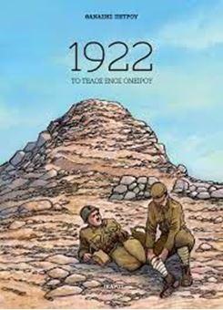 1922 Το τέλος ενός ονείρου