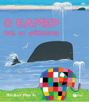 Ο 'Ελμερ και οι φάλαινες