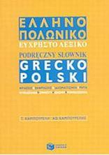 Picture of Ελληνο-πολωνικό εύχρηστο λεξικό