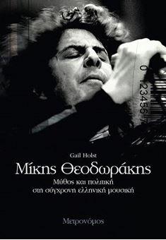 Μίκης Θεοδωράκης - Μύθος και πολιτική στη σύγχρονη ελληνική μουσική