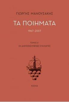Τα ποιήματα (1967-2007), Τόμος Α΄ - Οι δημοσιευμένες συλλογές
