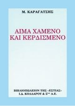 Picture of Αίμα χαμένο και κερδισμένο