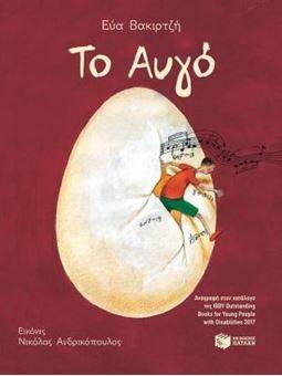 Το Αυγό (χαρτόδετη έκδοση)