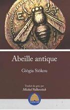 Εικόνα της Abeille antique