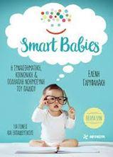 Εικόνα της Smart babies