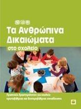 Εικόνα της ΑΒΓ, Τα ανθρώπινα δικαιώματα στο σχολείο