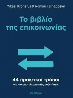 Το βιβλίο της επικοινωνίας