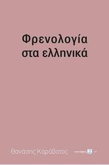 Φρενολογία στα ελληνικά
