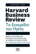 Εικόνα της Harvard Business Review: Το εγχειρίδιο του ηγέτη