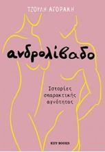 Εικόνα της Ανδρολίβαδο, Ιστορίες σπαρακτικής αγνότητας