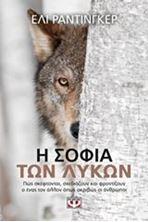 Εικόνα της Η σοφία των λύκων