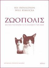 Εικόνα της Ζωόπολις - Μια πολιτική θεωρία για τα δικαιώματα των ζώων