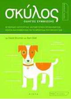 Σκύλος - Οδηγός συμβίωσης