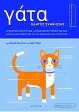 Εικόνα της Γάτα - Οδηγός συμβίωσης