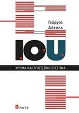 Εικόνα της IOU: Χρήμα και τραπεζικό σύστημα