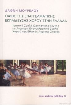 Όψεις Της Επαγγελματικής Εκπαίδευσης Χορού Στην Ελλάδα
