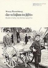 """Image de """"Σαν να διάβασα ένα βιβλίο"""": Ο βιβλιοπώλης της Εστίας αφηγείται"""