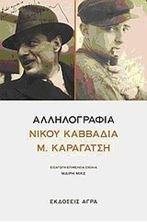 Picture of Αλληλογραφία Νίκου Καββαδία - Μ. Καραγάτση